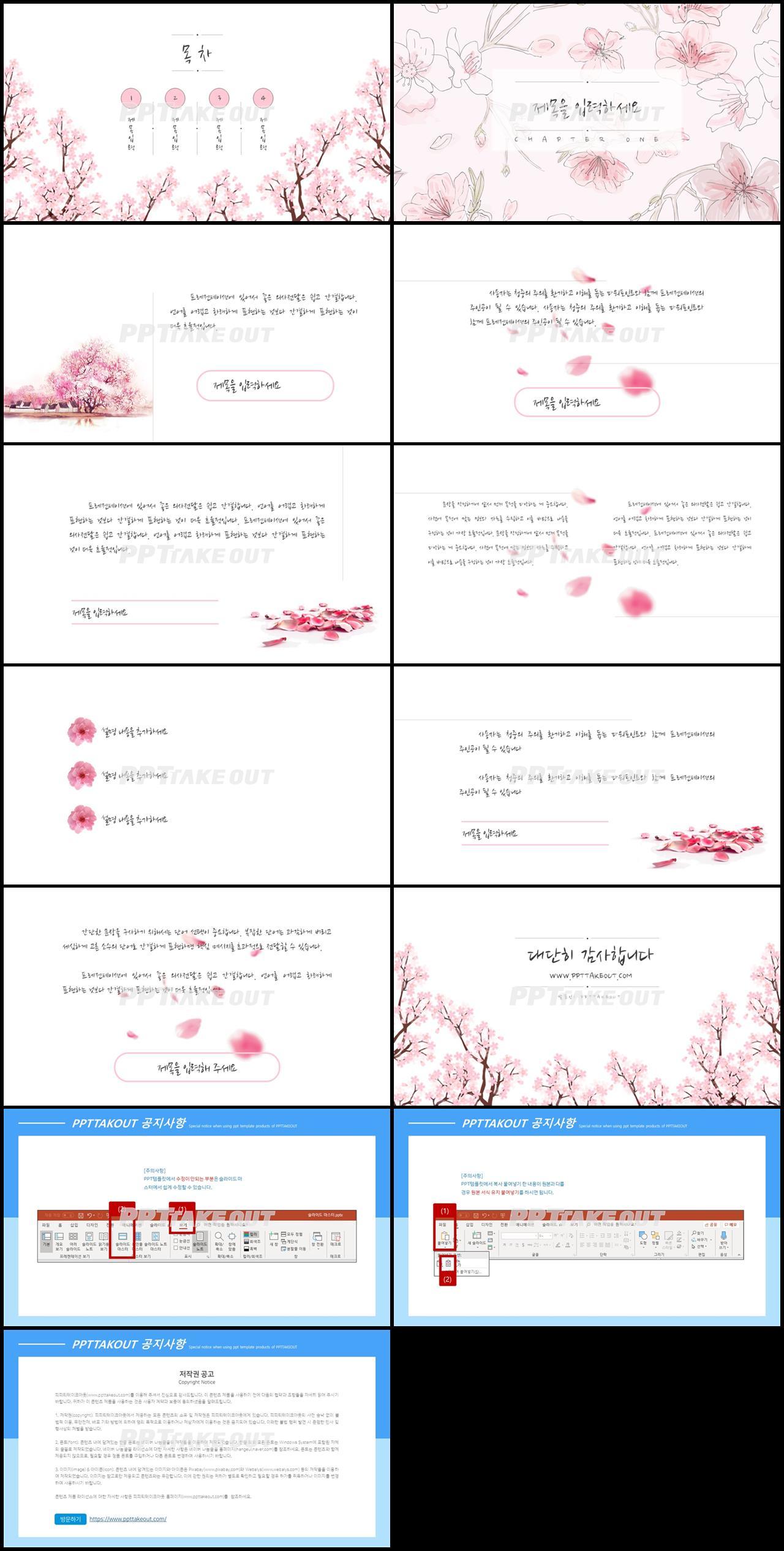 분홍색 수채화 멋진 무료 PPT양식 다운로드 상세보기