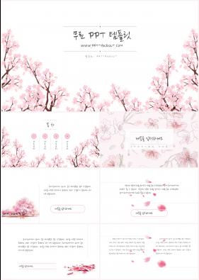 분홍색 수채화 멋진 무료 PPT양식 다운로드