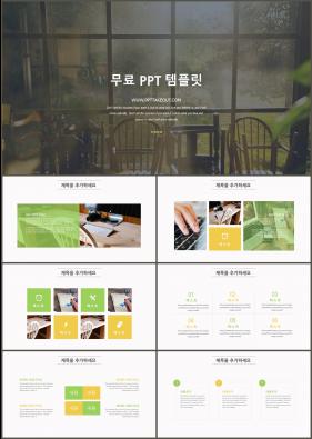 브라운 패션느낌 고퀄리티 무료 PPT샘플 제작