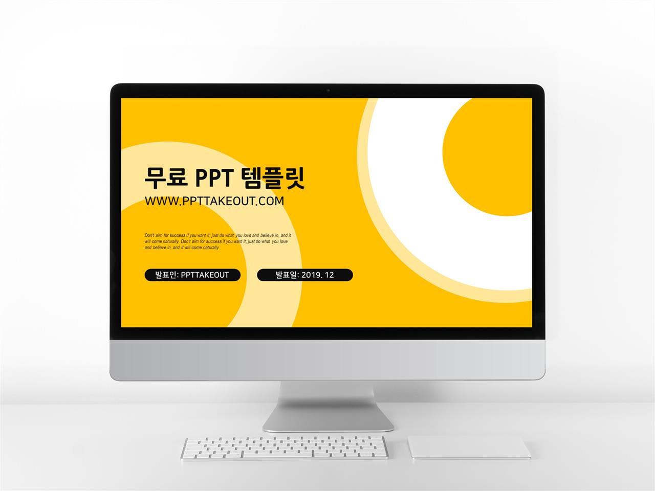 노란색 간략한 발표용 무료 PPT배경 다운 미리보기