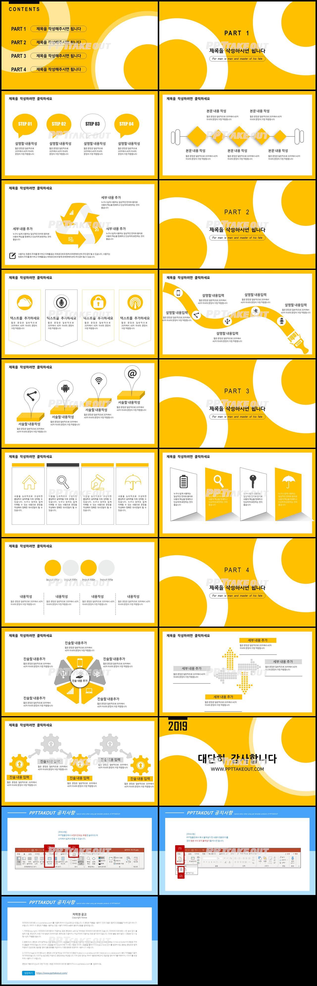 노란색 간략한 발표용 무료 PPT배경 다운 상세보기