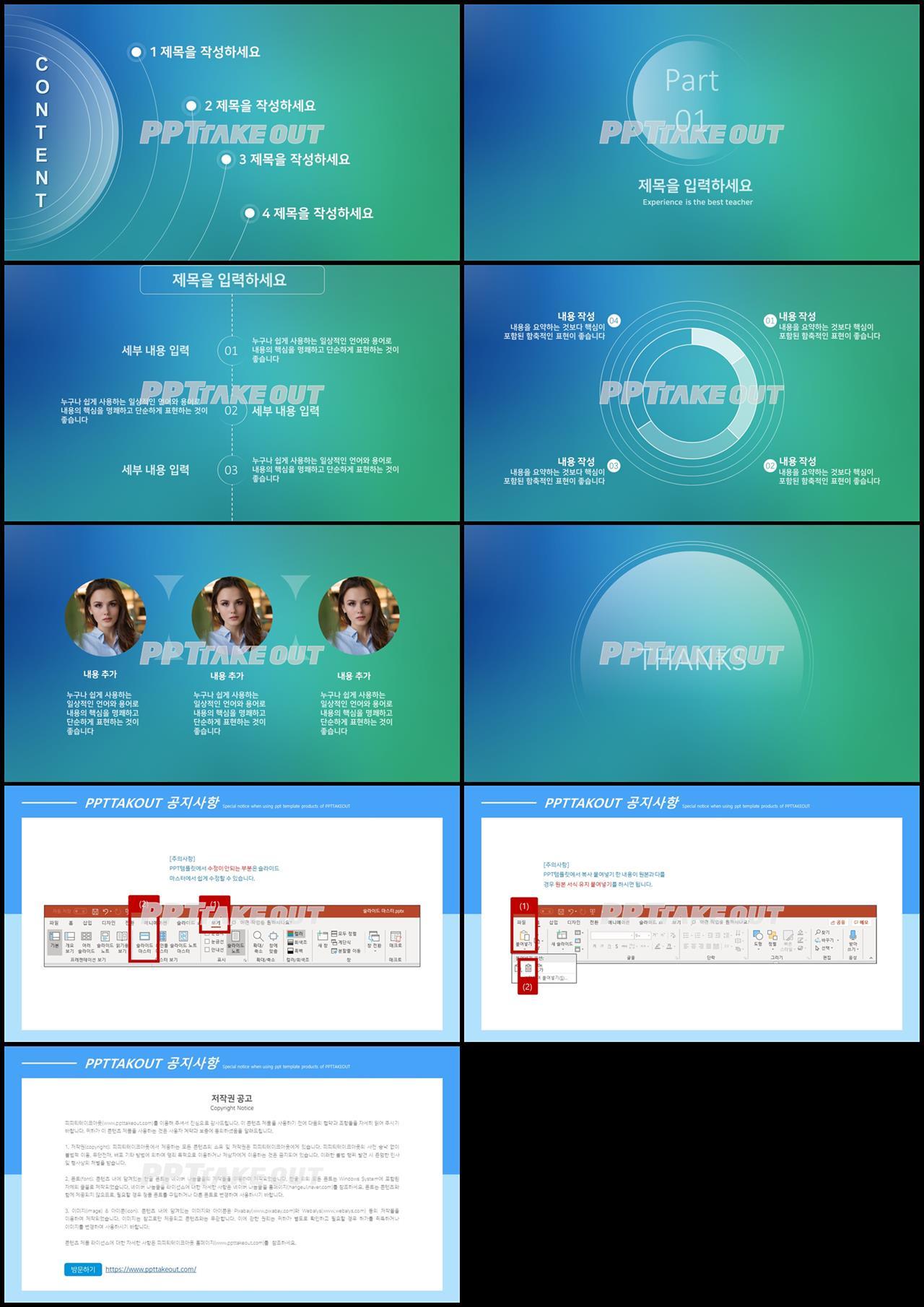 파란색 간편한 다양한 주제에 어울리는 무료 PPT탬플릿 디자인 상세보기