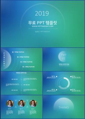 파란색 간편한 다양한 주제에 어울리는 무료 PPT탬플릿 디자인