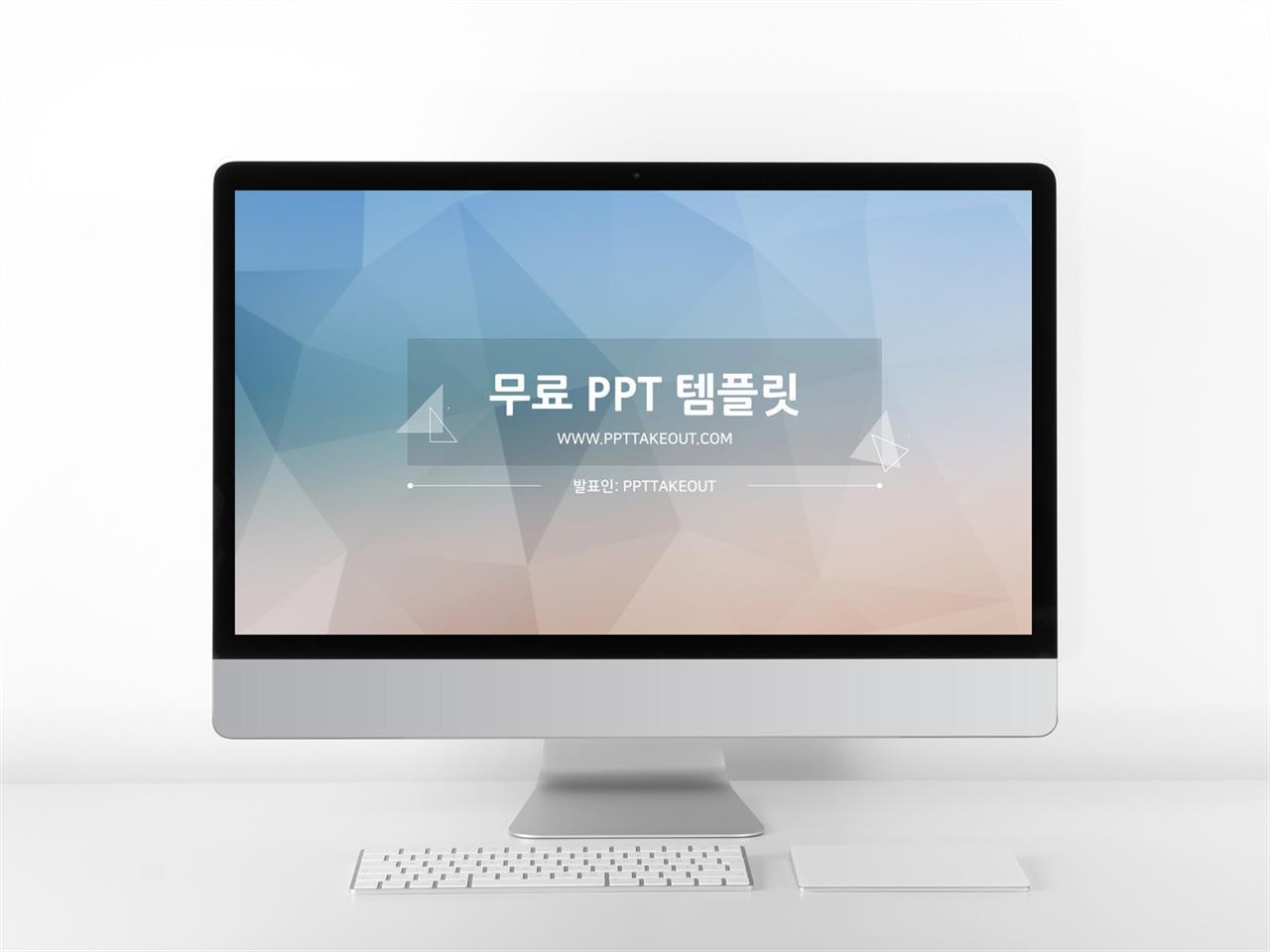 파랑색 단순한 프로급 무료 피피티템플릿 사이트 미리보기