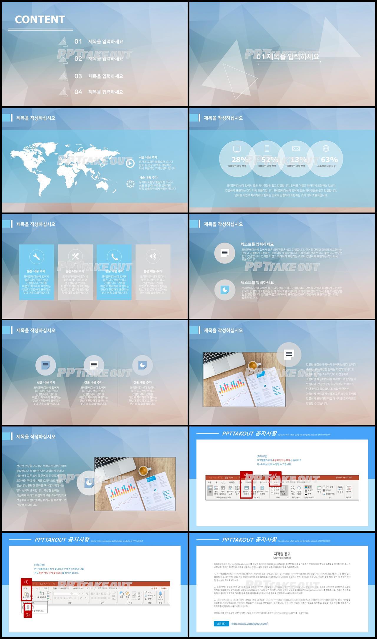 파랑색 단순한 프로급 무료 피피티템플릿 사이트 상세보기