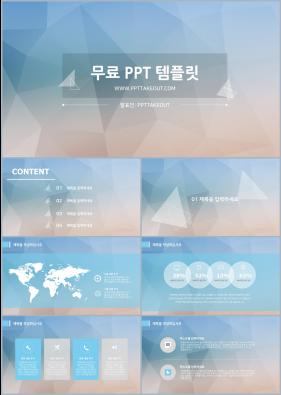 파랑색 단순한 프로급 무료 피피티템플릿 사이트