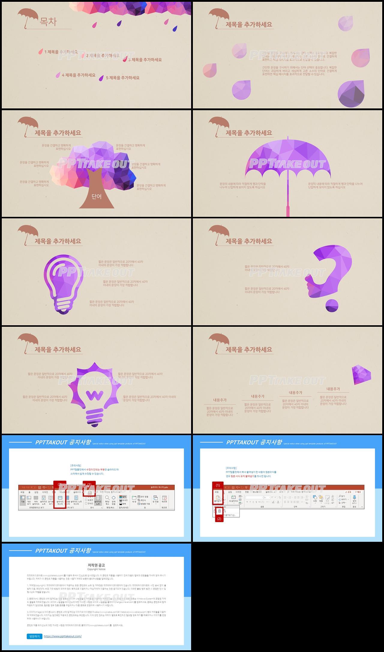 자주색 애니메이션 다양한 주제에 어울리는 무료 파워포인트샘플 디자인 상세보기