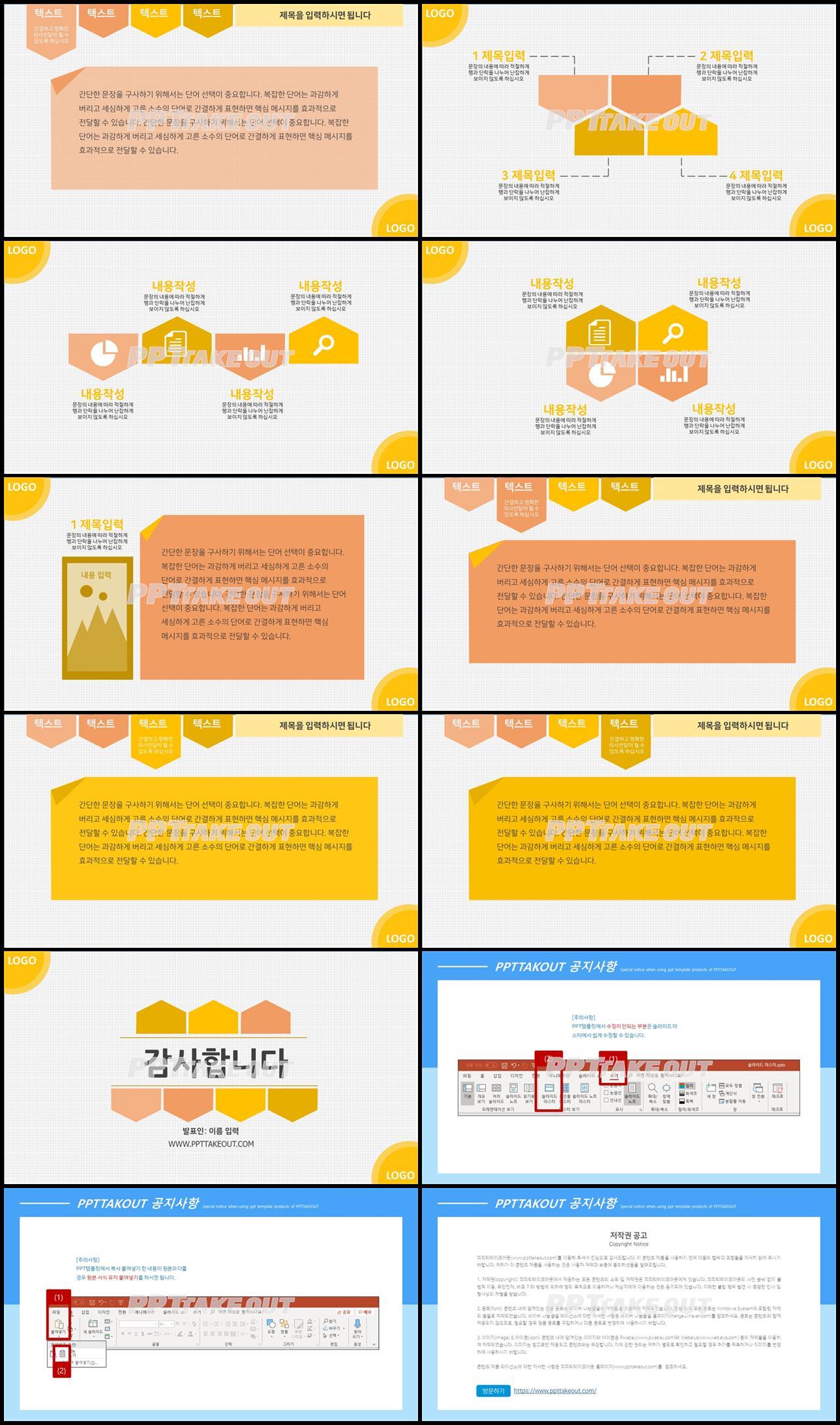 노랑색 단조로운 프로급 무료 파워포인트배경 사이트 상세보기