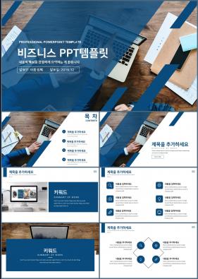 비즈니스 블루 화려한 프로급 파워포인트배경 사이트