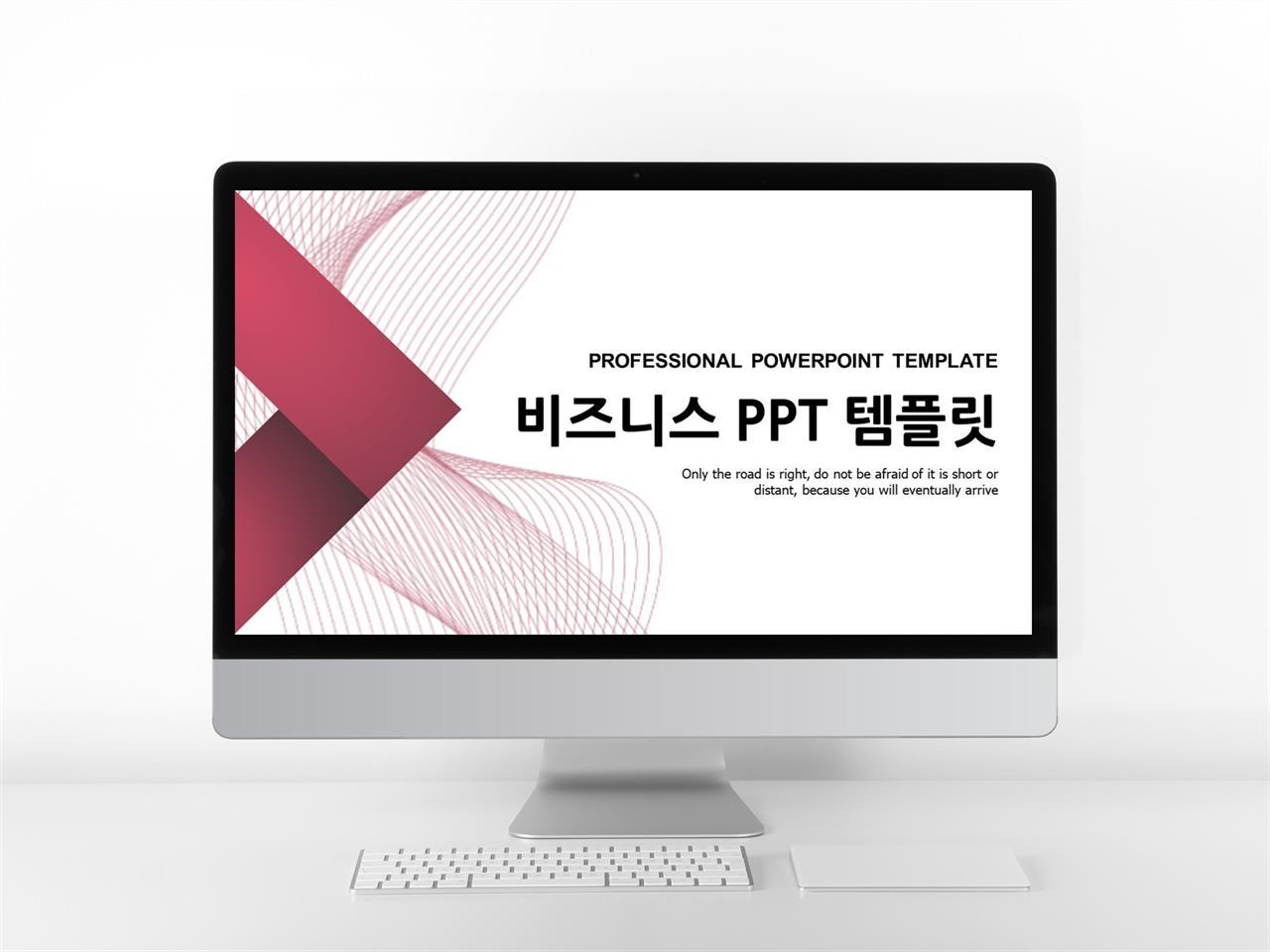 사업융자 빨간색 폼나는 고퀄리티 PPT샘플 제작 미리보기