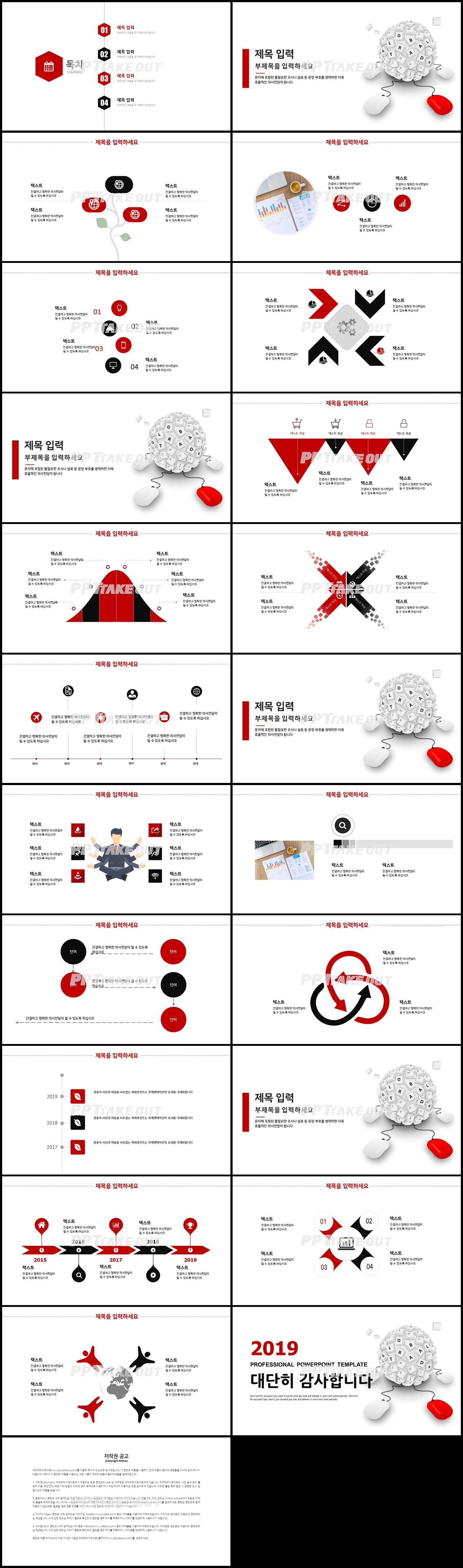 비즈니스 붉은색 깔끔한 다양한 주제에 어울리는 PPT탬플릿 디자인 상세보기