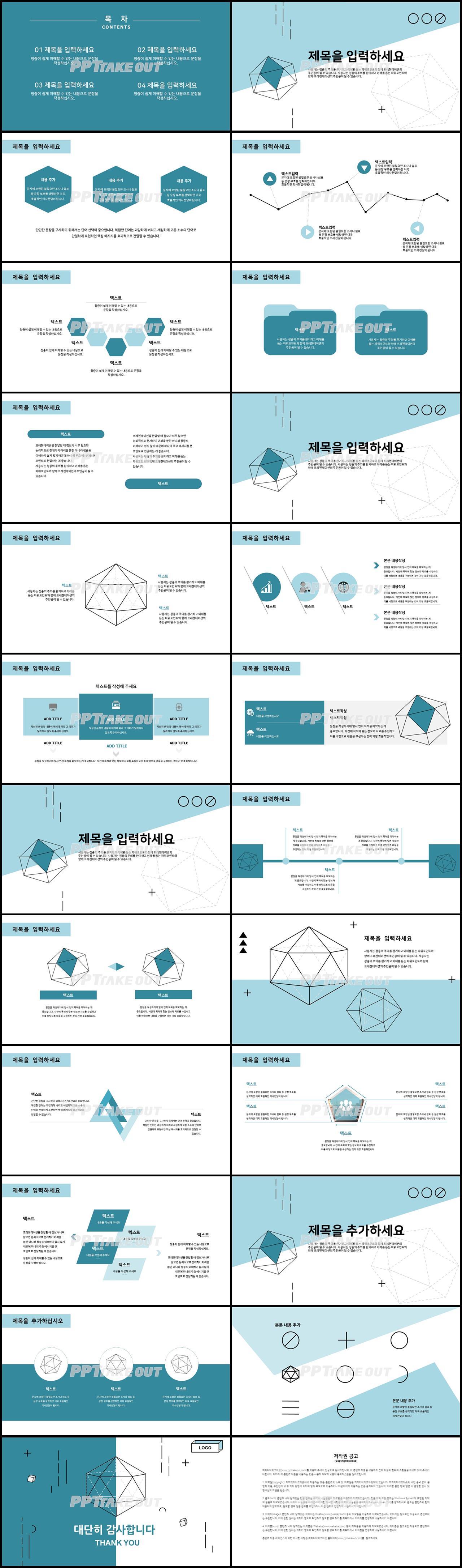 사업융자 파란색 애니메이션 매력적인 피피티서식 제작 상세보기