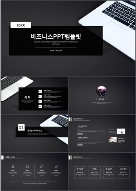 상업계획 검은색 어두운 맞춤형 파워포인트탬플릿 다운로드