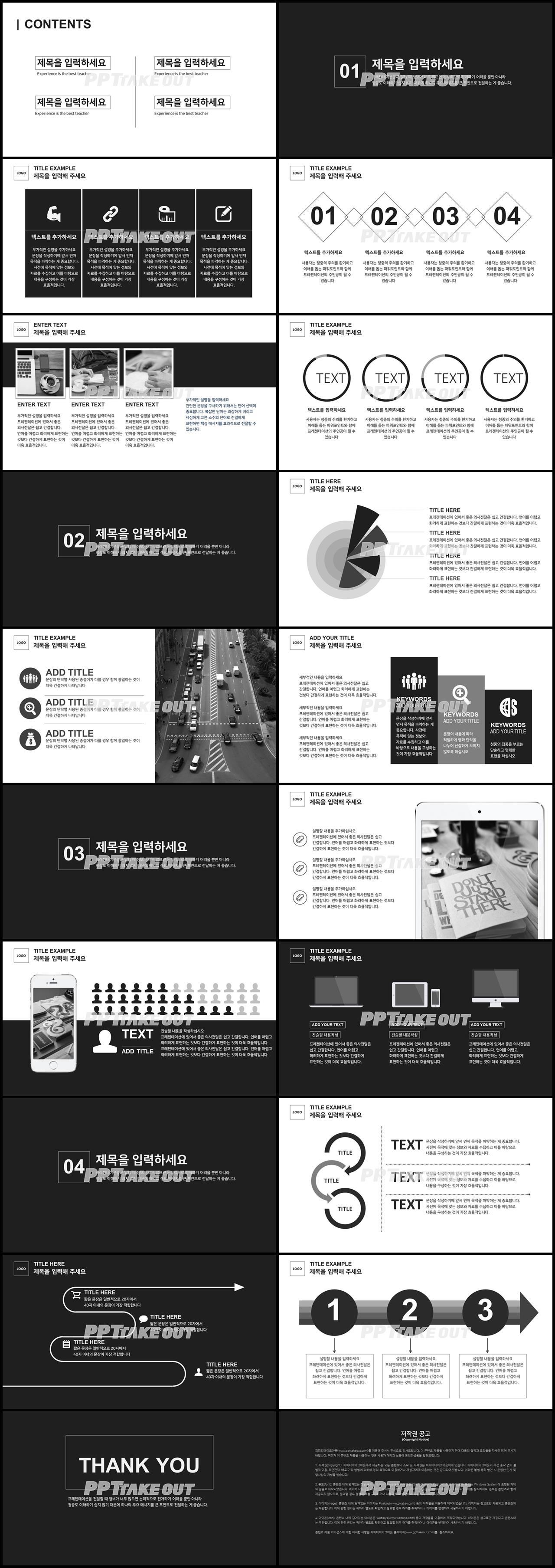 사업융자 블랙 짙은 고퀄리티 파워포인트양식 제작 상세보기