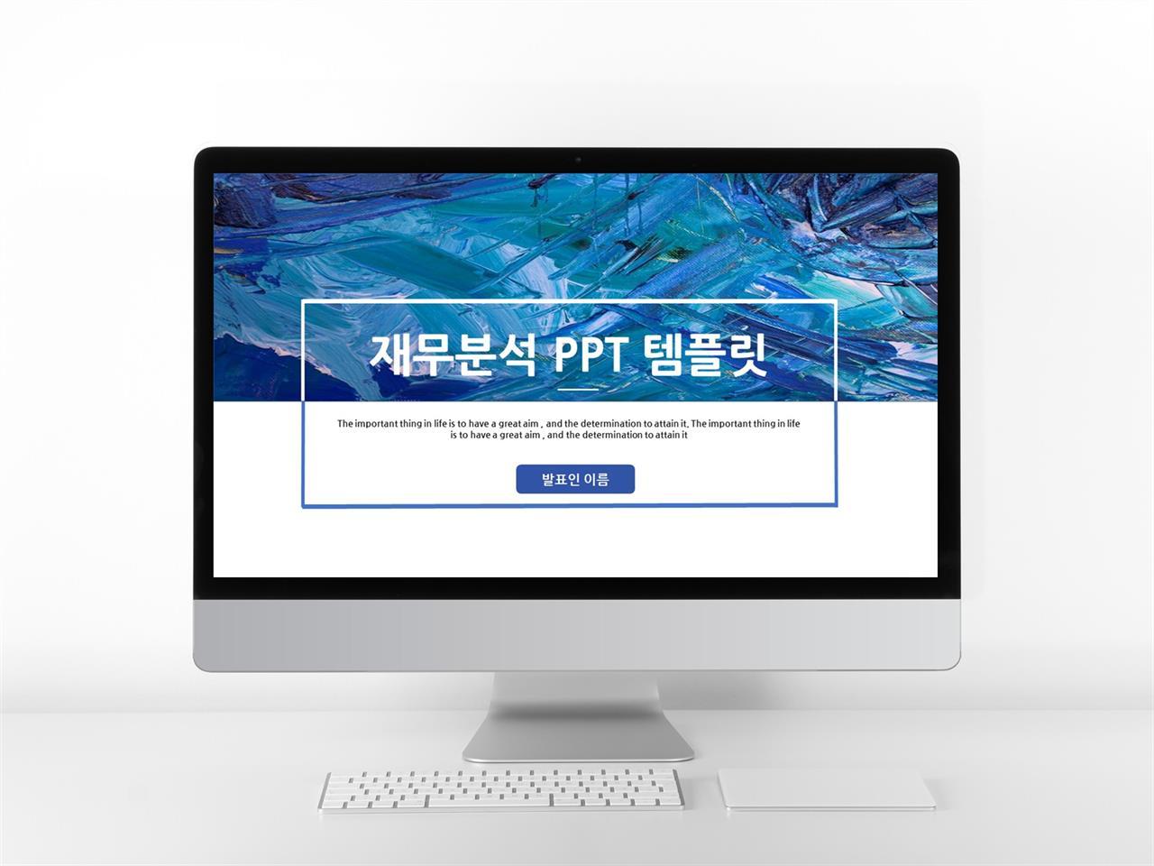 비즈니스 하늘색 수채화 맞춤형 파워포인트탬플릿 다운로드 미리보기
