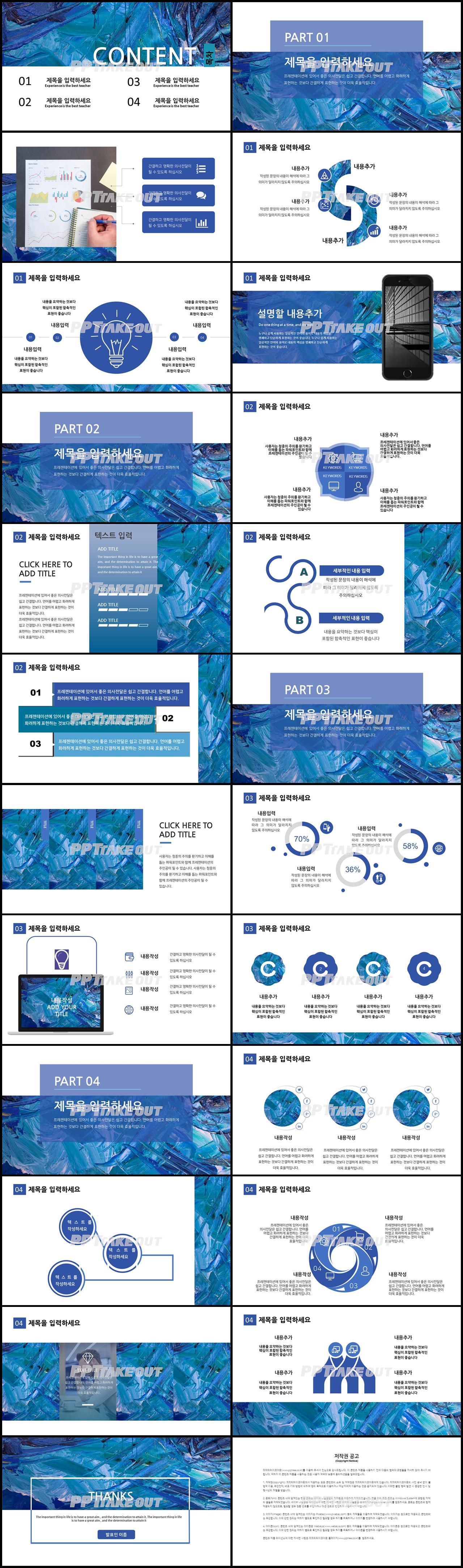 비즈니스 하늘색 수채화 맞춤형 파워포인트탬플릿 다운로드 상세보기