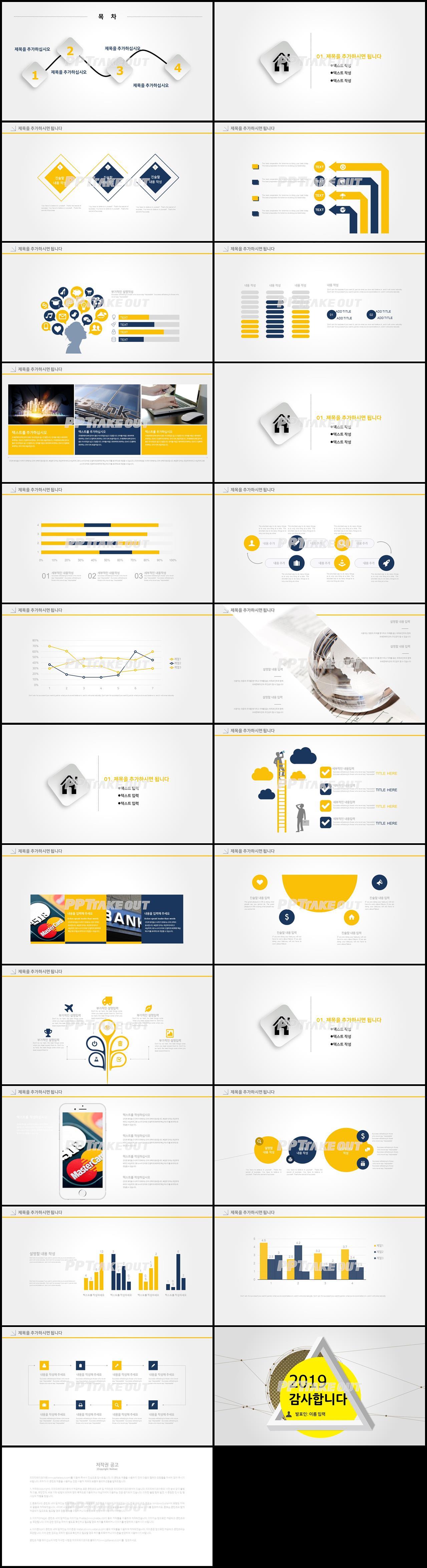 비즈니스 노랑색 세련된 고급형 POWERPOINT서식 디자인 상세보기