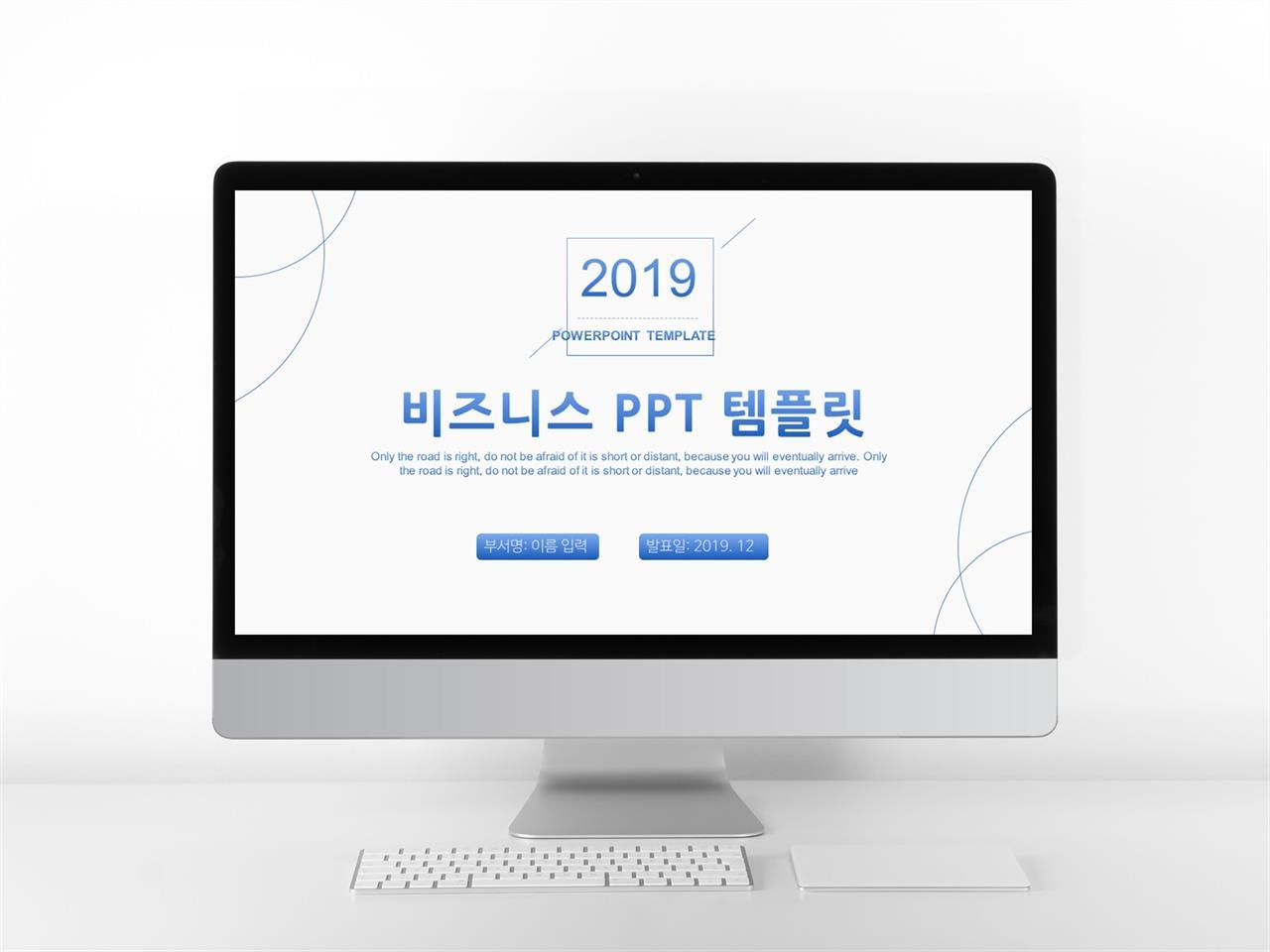 사업융자 파란색 정결한 매력적인 PPT탬플릿 제작 미리보기