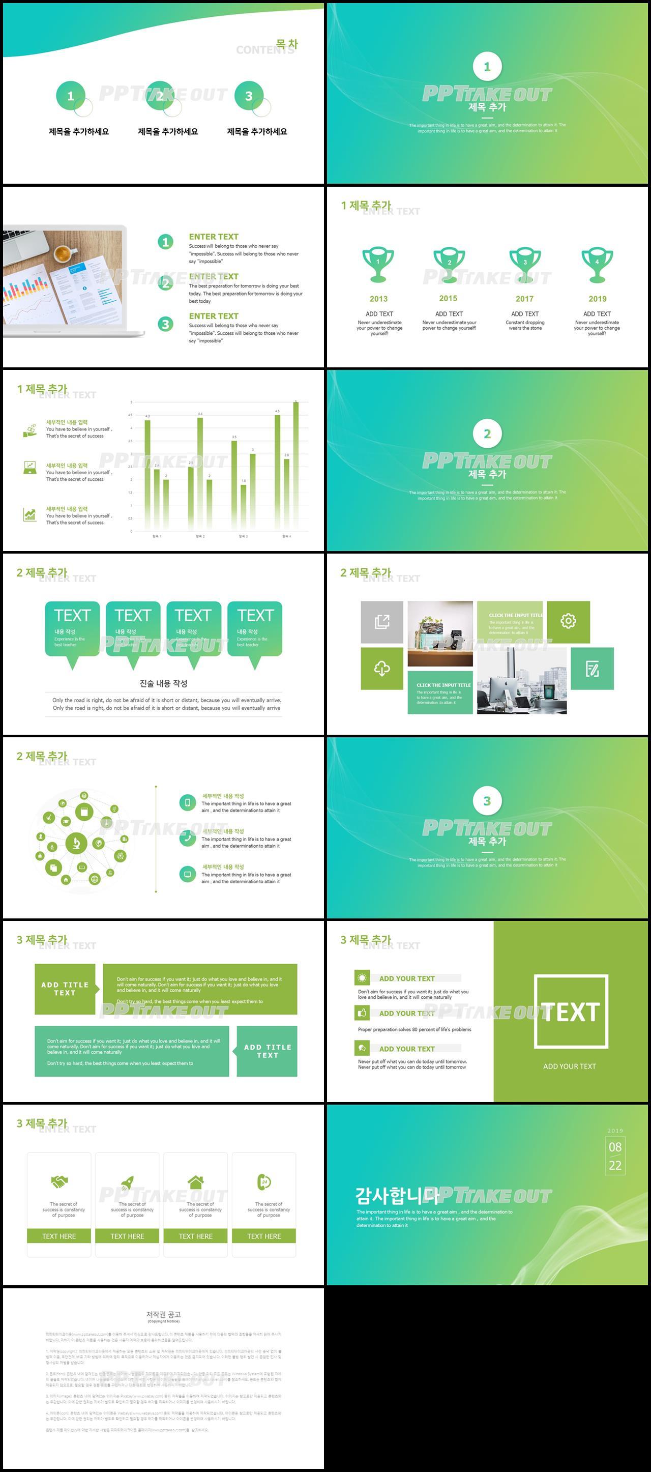 상업계획 초록색 패션느낌 고급스럽운 피피티양식 사이트 상세보기