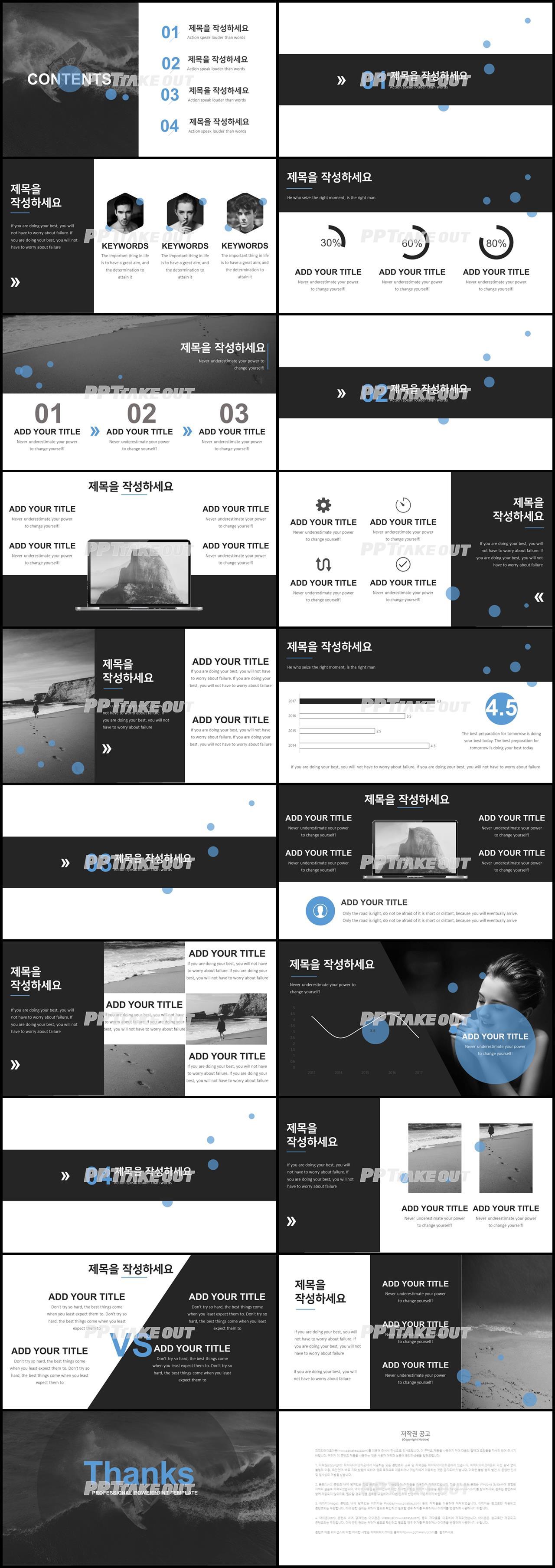 경제금융 검정색 캄캄한 발표용 피피티탬플릿 다운 상세보기
