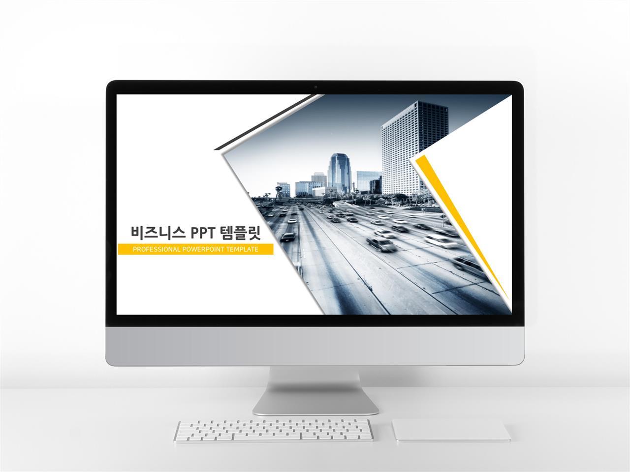 비즈니스 노란색 폼나는 다양한 주제에 어울리는 파워포인트템플릿 디자인 미리보기