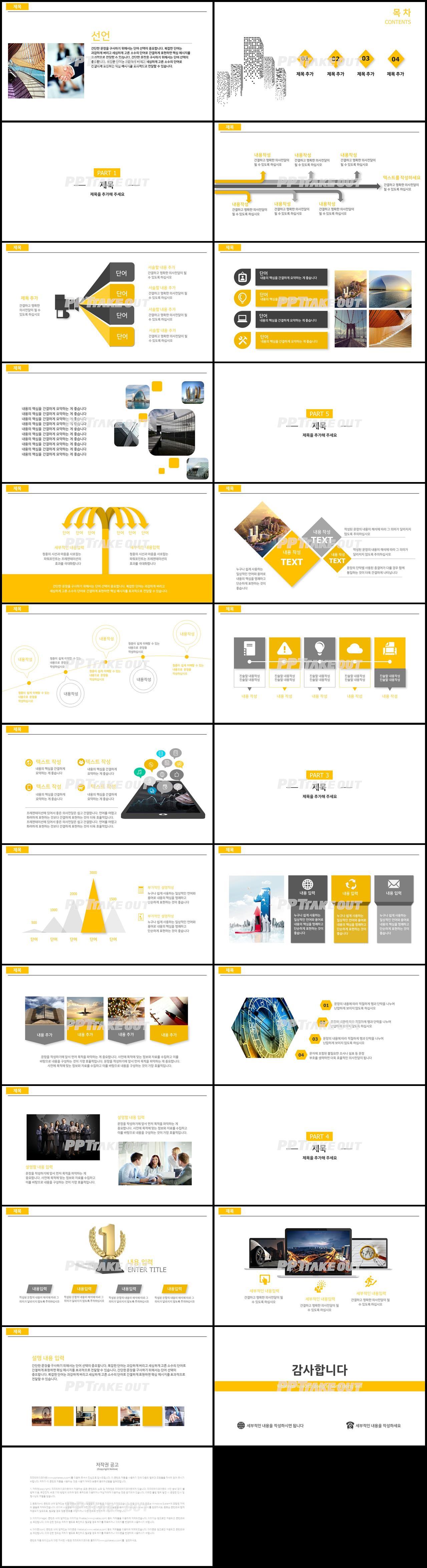 비즈니스 노란색 폼나는 다양한 주제에 어울리는 파워포인트템플릿 디자인 상세보기