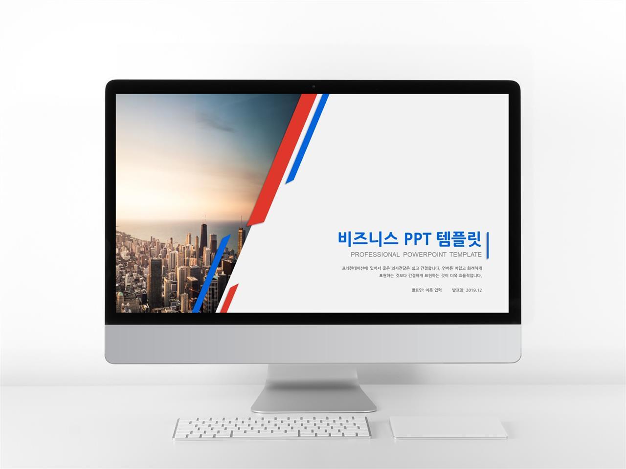 비즈니스 파란색 세련된 고급형 파워포인트탬플릿 디자인 미리보기