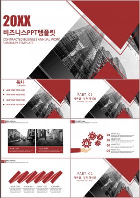 사업융자 빨간색 현대적인 마음을 사로잡는 피피티템플릿 다운
