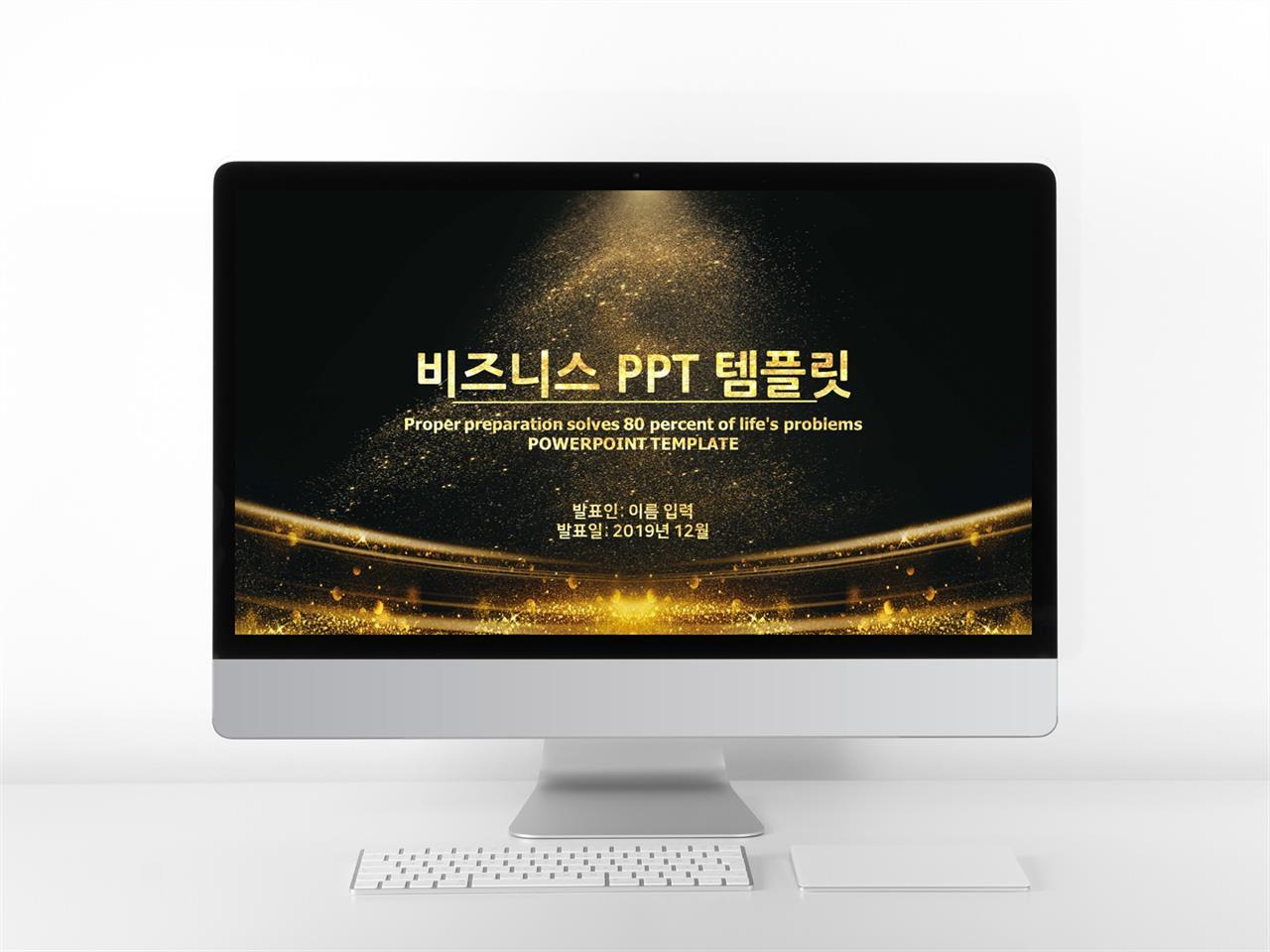 상업계획 노랑색 아담한 고급스럽운 POWERPOINT템플릿 사이트 미리보기
