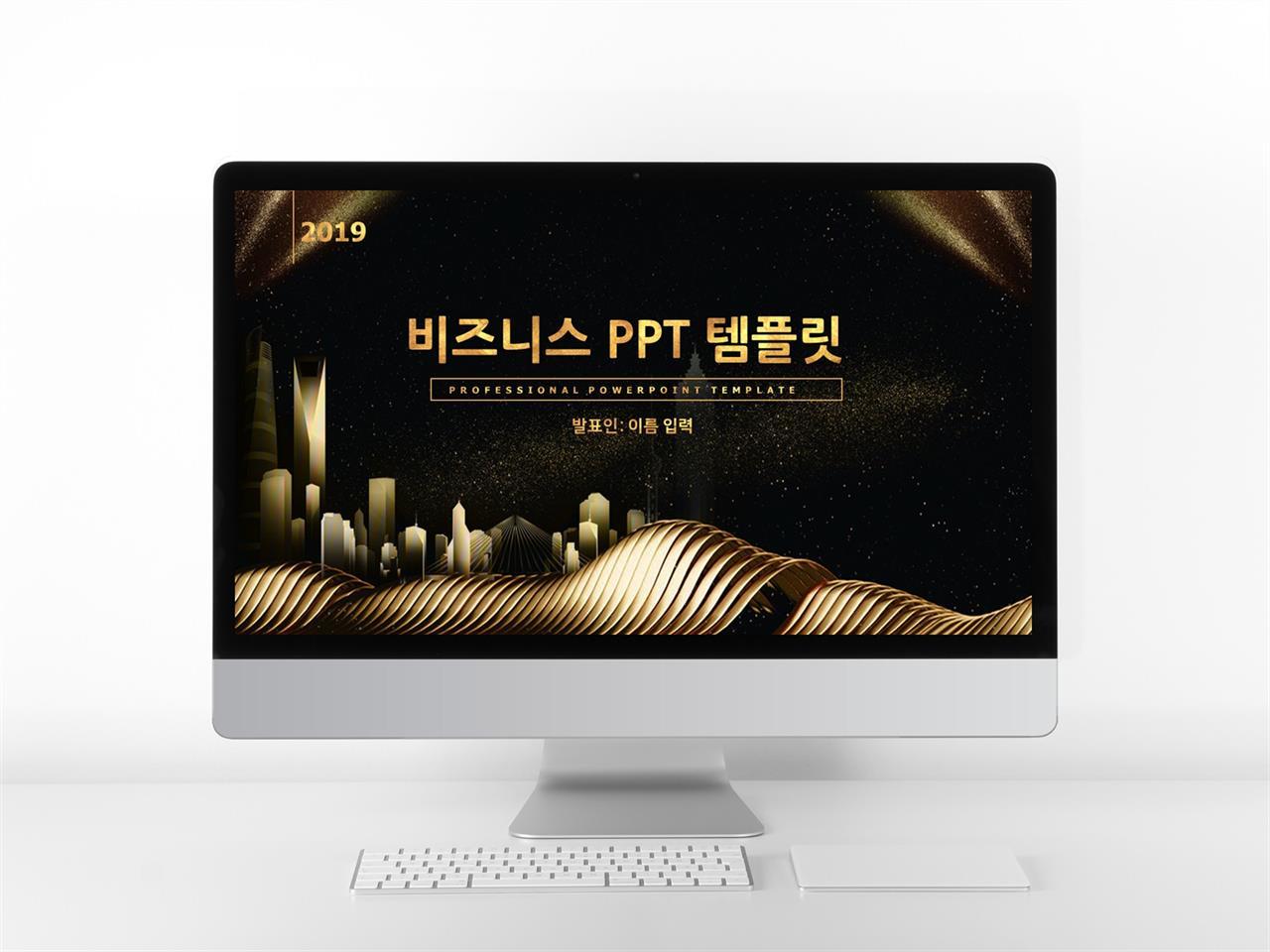 사업융자 노란색 짙은 고퀄리티 POWERPOINT서식 제작 미리보기