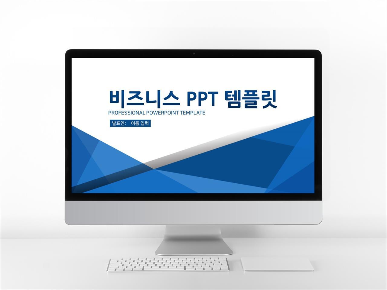 비즈니스 하늘색 심플한 고급형 PPT샘플 디자인 미리보기