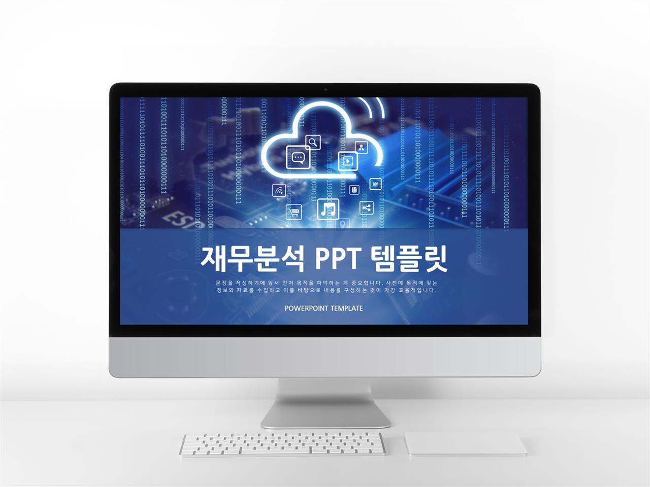 비즈니스 블루 어두운 멋진 PPT탬플릿 다운로드 미리보기
