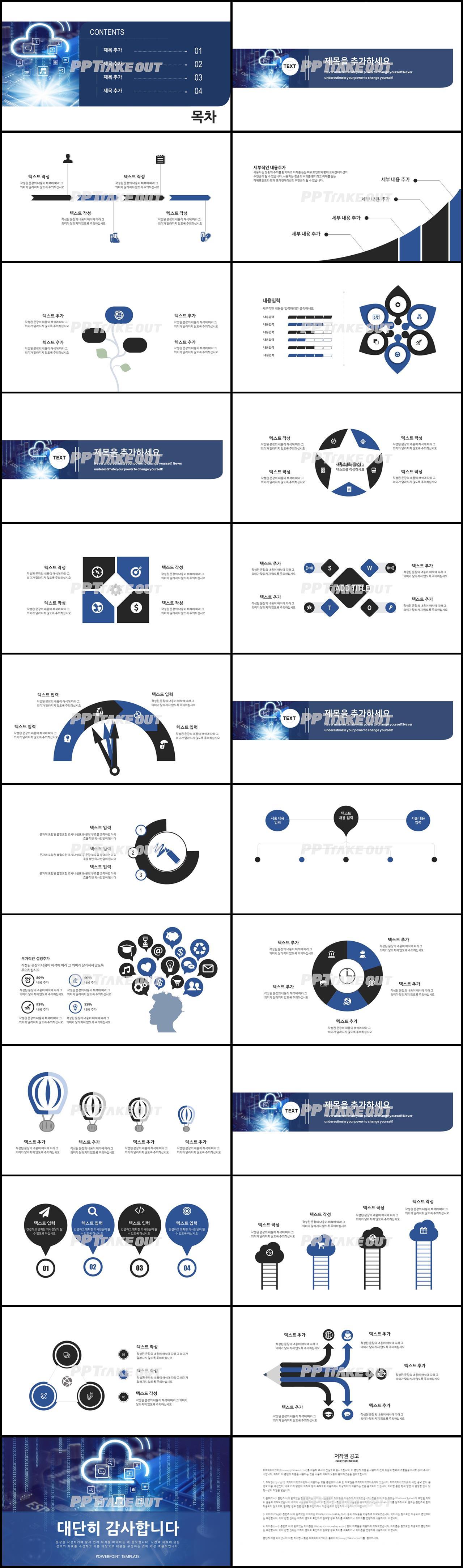 비즈니스 블루 어두운 멋진 PPT탬플릿 다운로드 상세보기