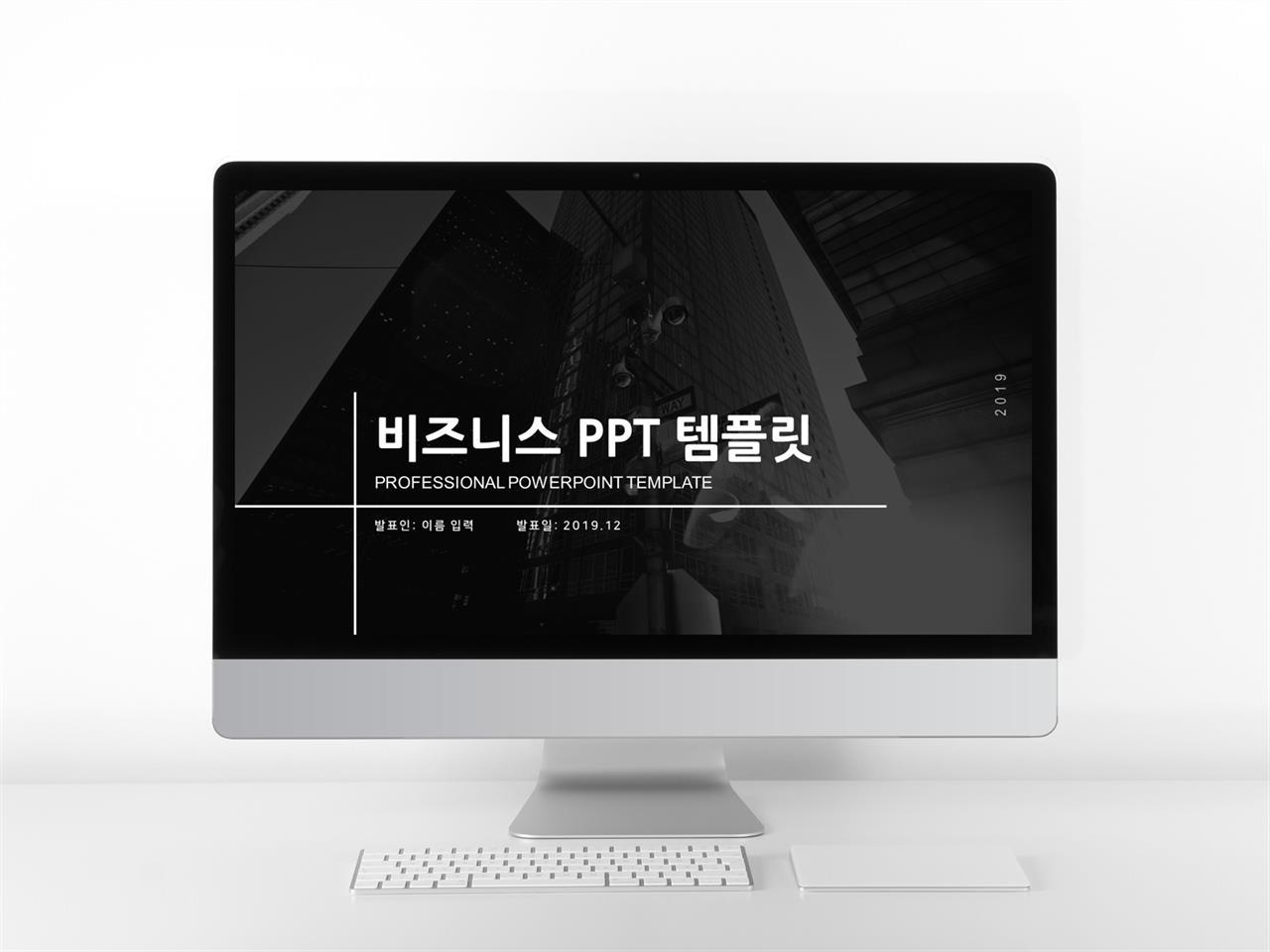 금융투자 검정색 세련된 프레젠테이션 피피티템플릿 만들기 미리보기