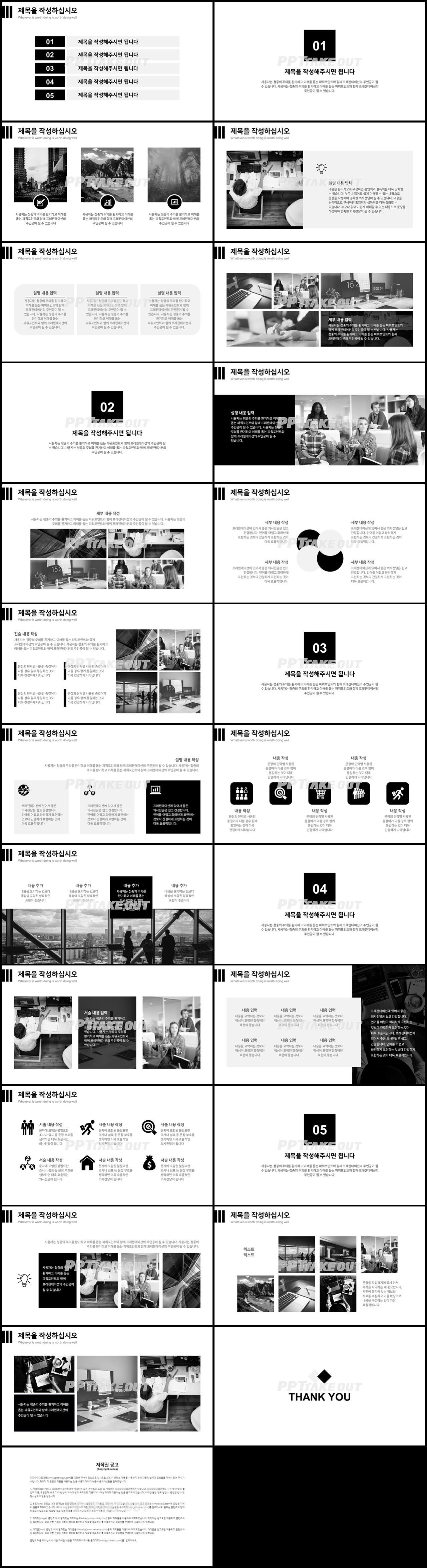 금융투자 검정색 세련된 프레젠테이션 피피티템플릿 만들기 상세보기