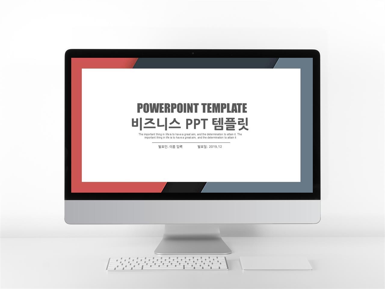 상업계획 적색 간단한 고급스럽운 파워포인트서식 사이트 미리보기