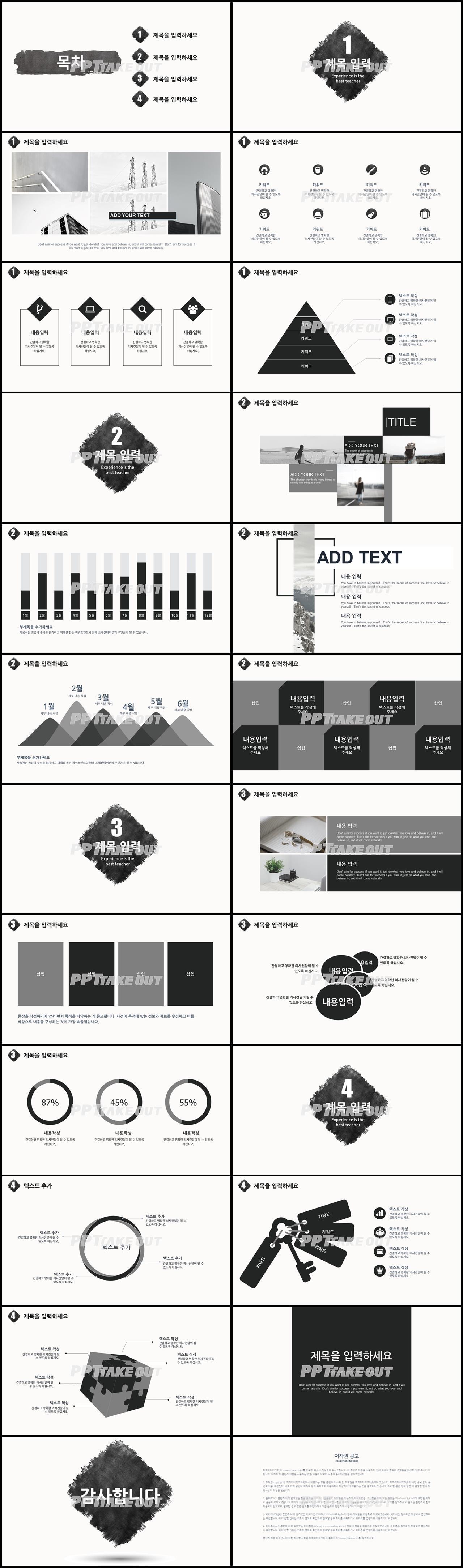 금융투자 블랙 스타일 나는 프레젠테이션 파워포인트배경 만들기 상세보기