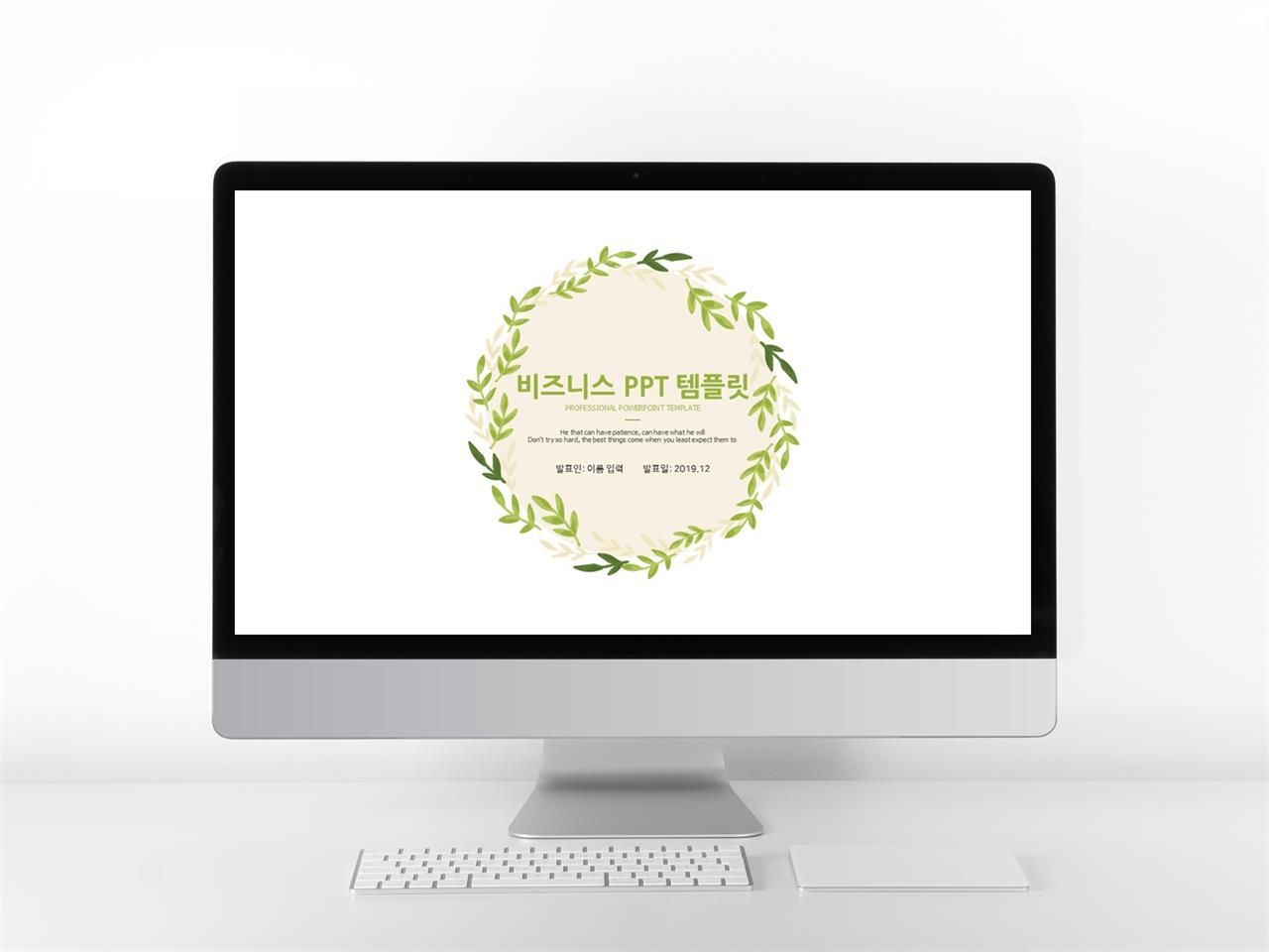 비즈니스 초록색 수채화 멋진 PPT양식 다운로드 미리보기