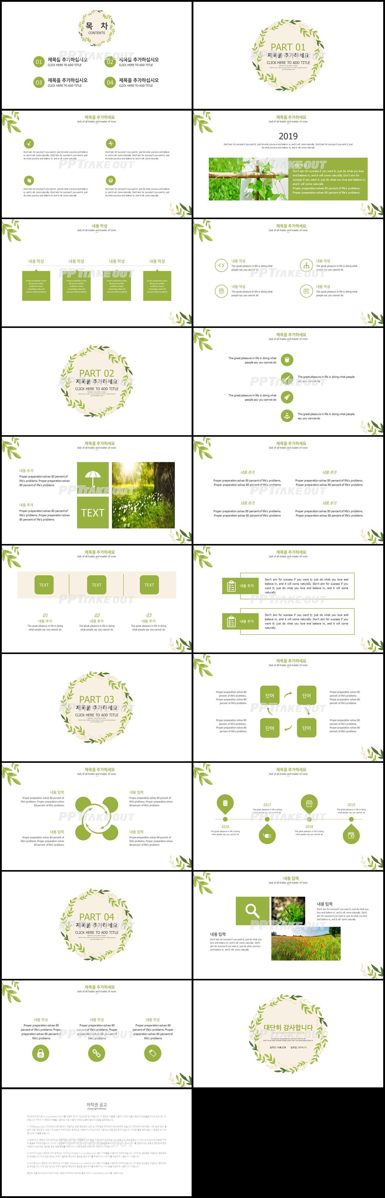 비즈니스 초록색 수채화 멋진 PPT양식 다운로드 상세보기