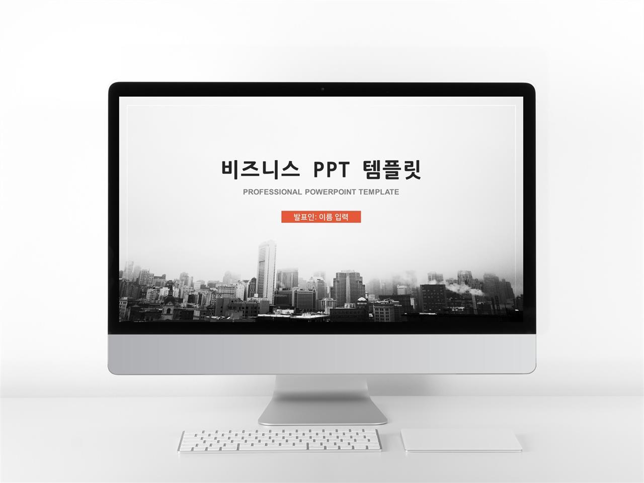 경제금융 등황색 현대적인 발표용 PPT배경 다운 미리보기