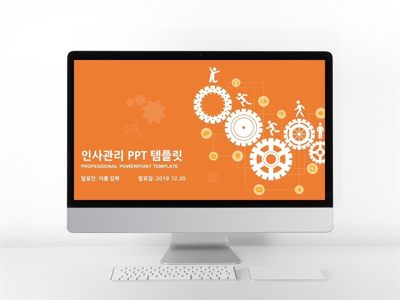 상업계획 울금색 인포그래픽 프로급 피피티템플릿 사이트 미리보기