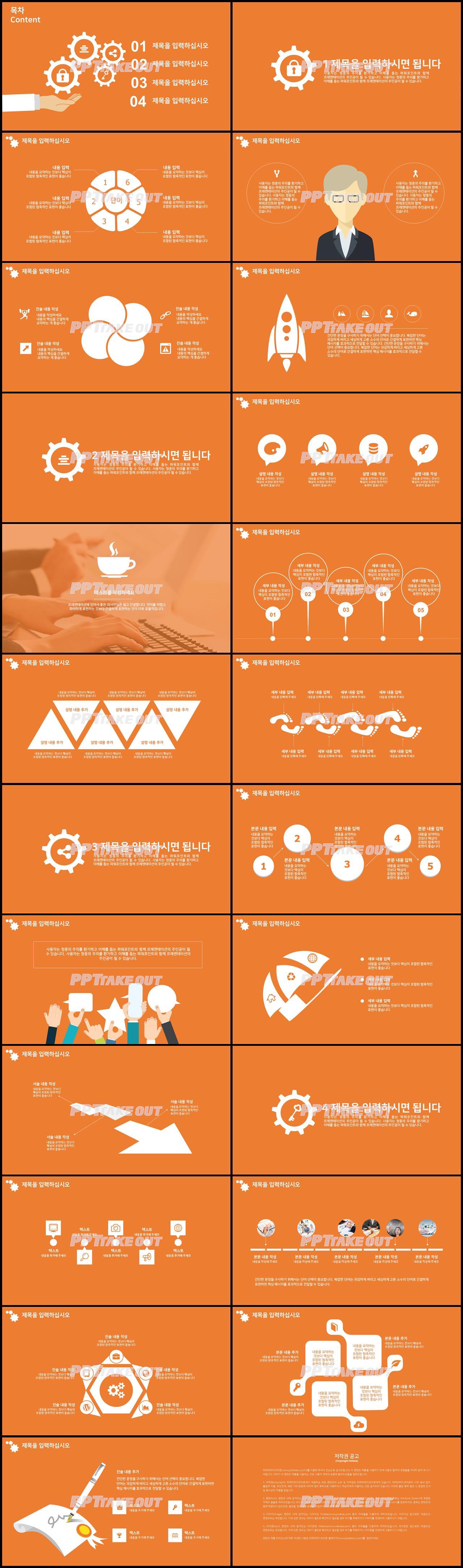 상업계획 울금색 인포그래픽 프로급 피피티템플릿 사이트 상세보기