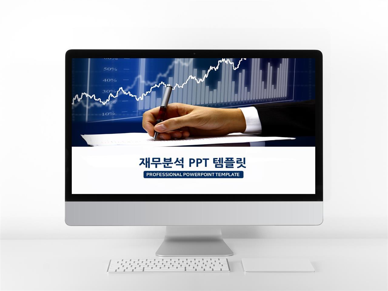 금융투자 블루 폼나는 프레젠테이션 파워포인트테마 만들기 미리보기