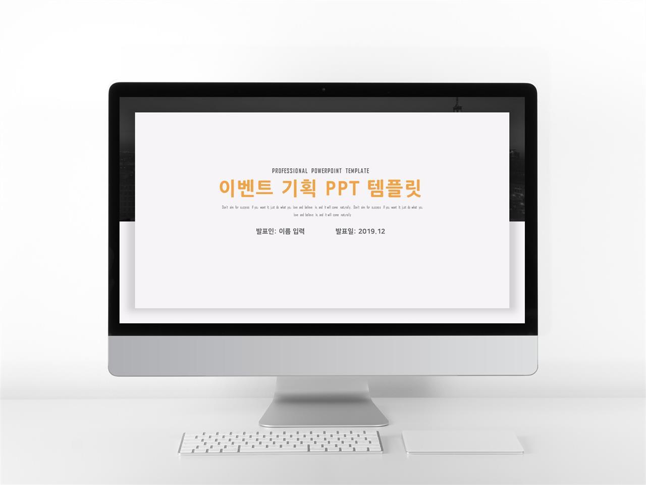 상업계획 등색 산뜻한 프로급 파워포인트배경 사이트 미리보기