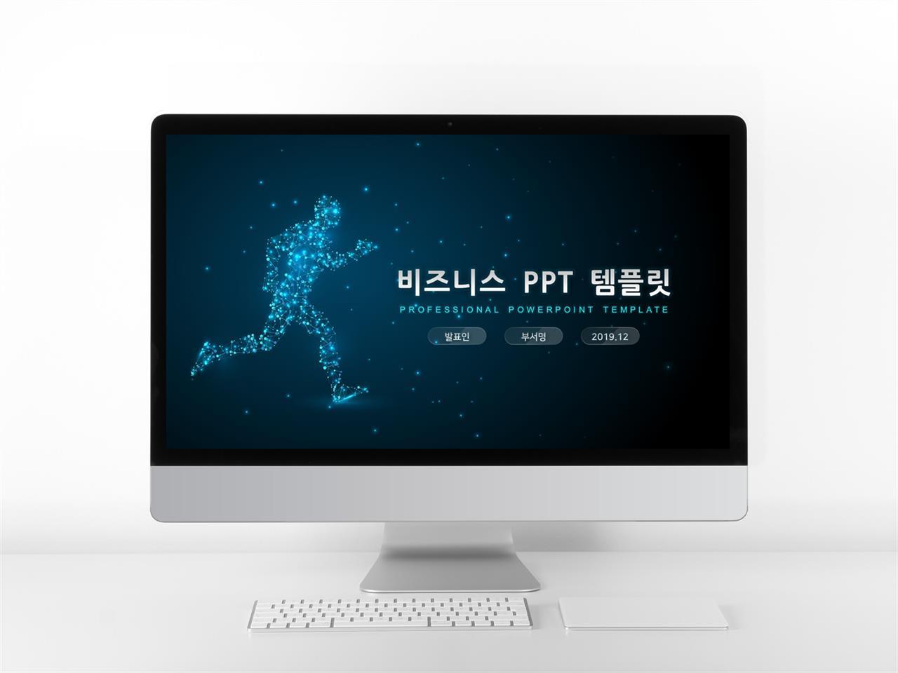 사업융자 푸른색 짙은 매력적인 POWERPOINT테마 제작 미리보기