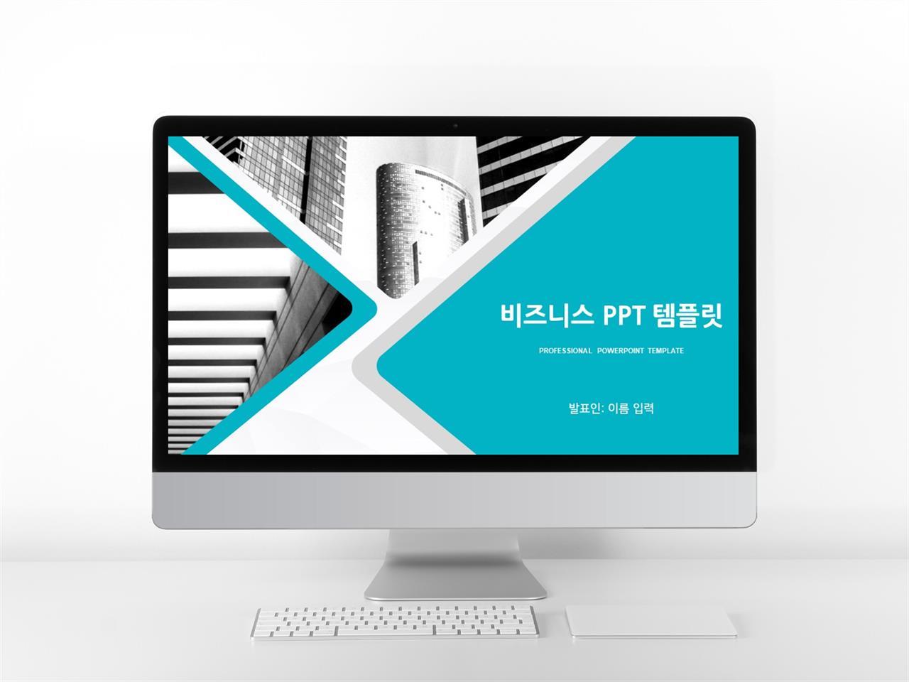 금융투자 청색 폼나는 프레젠테이션 POWERPOINT탬플릿 만들기 미리보기