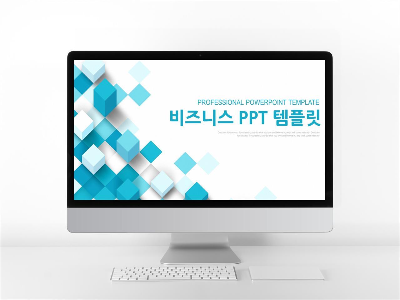 경제금융 파란색 단정한 발표용 PPT테마 다운 미리보기