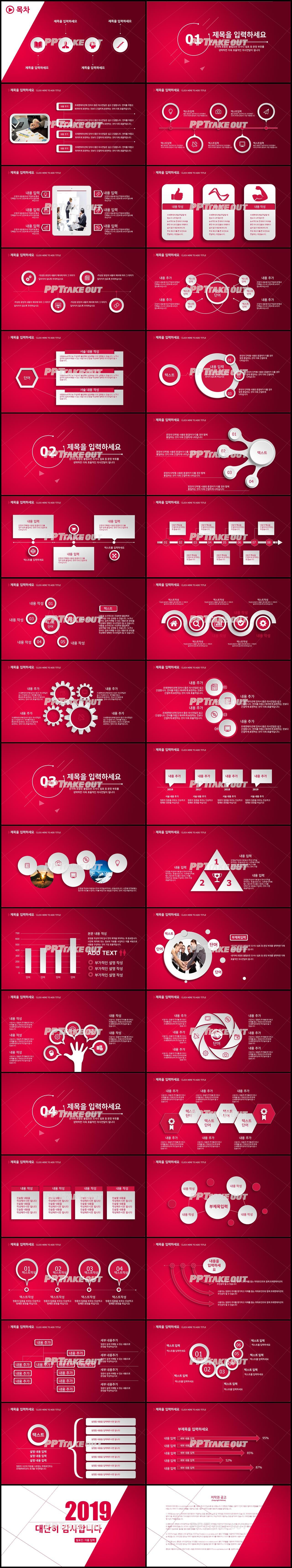 경제금융 빨강색 캄캄한 마음을 사로잡는 피피티템플릿 다운 상세보기