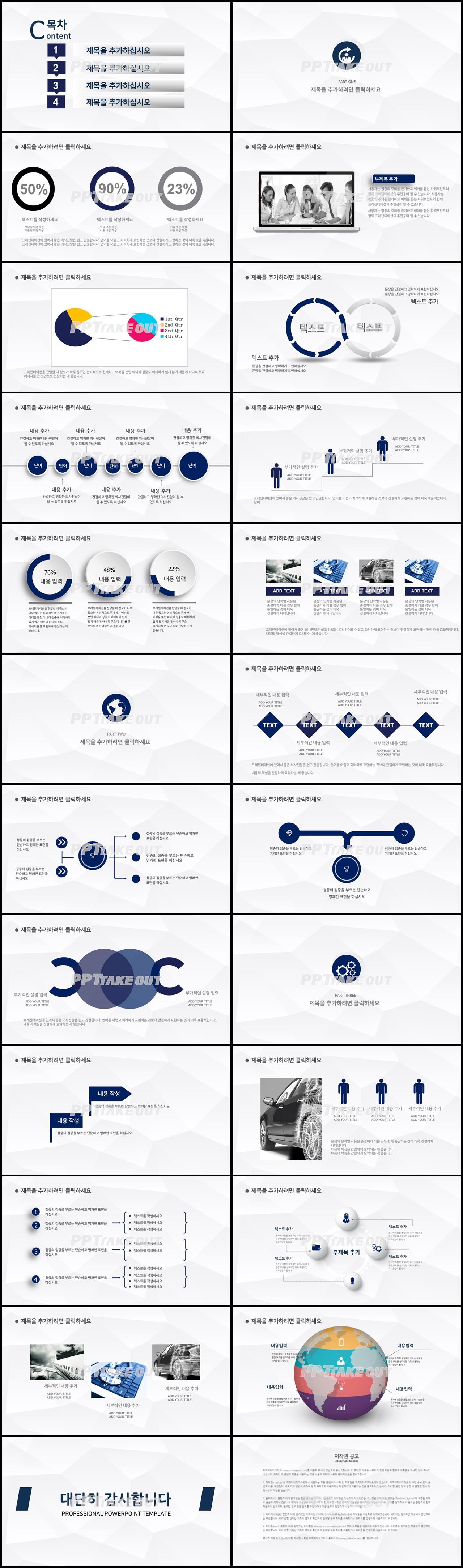 경제금융 하늘색 단출한 발표용 POWERPOINT샘플 다운 상세보기