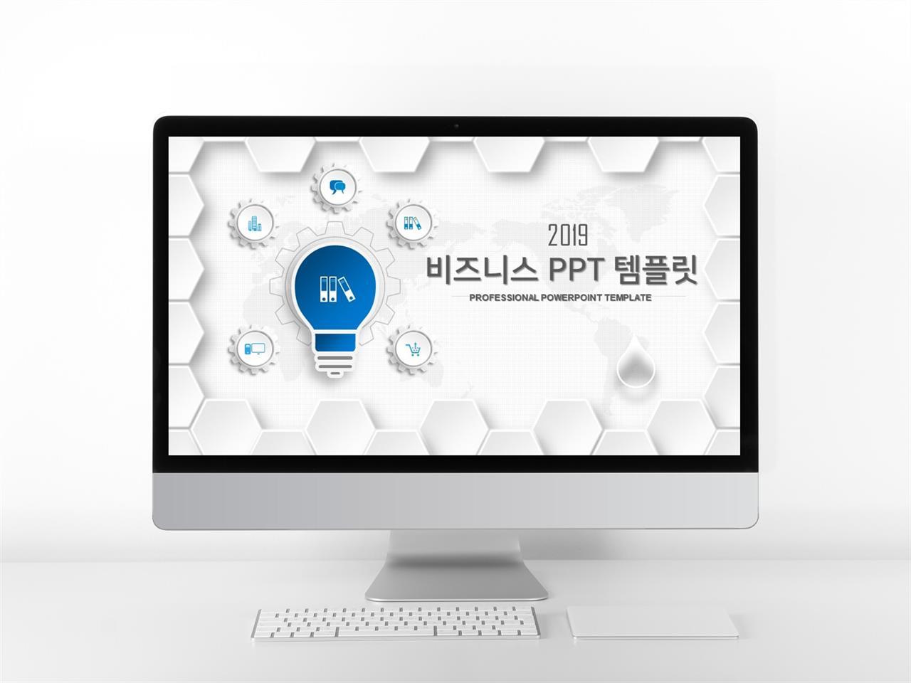 비즈니스 블루 단조로운 맞춤형 PPT템플릿 다운로드 미리보기